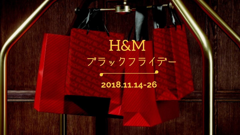H&Mブラックフライデー