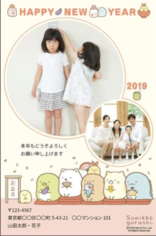 すみっコ年賀状 スマホで写真付き年賀状2019