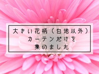 大きい花柄カーテン