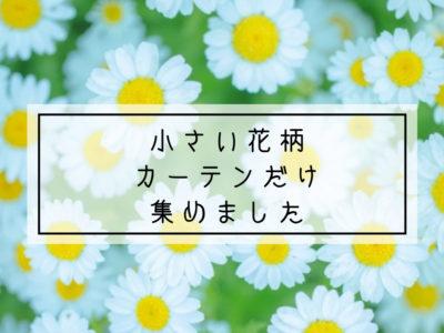 小花柄 カーテン