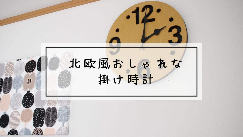 おしゃれ掛け時計