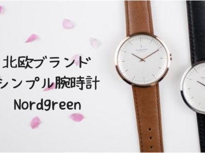 ノードグリーン