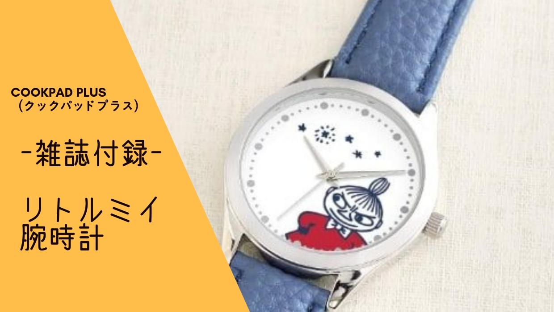 クックパッドプラス ムーミン腕時計